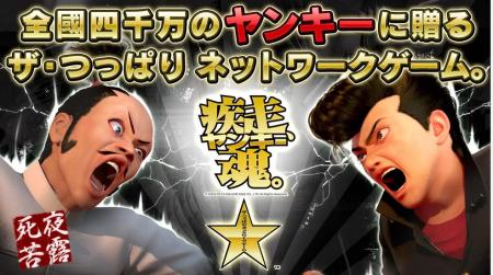 スクエニ、ネットヤンクゲーム「疾走、ヤンキー魂。」のAndroid版をリリース1