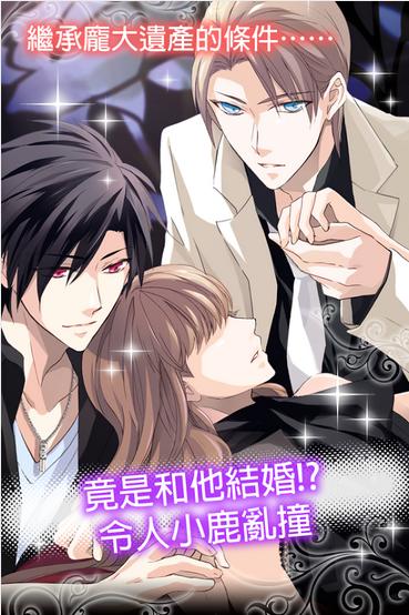 アクセーラ、モバイル向け恋愛ゲーム「秘密な2人」の中文繁体字版をリリース1