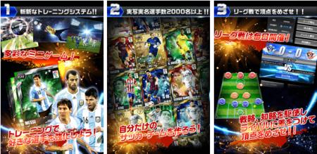 GMOインターネット、モブキャストにてソーシャルサッカーゲーム「スマサカS」を提供決定2