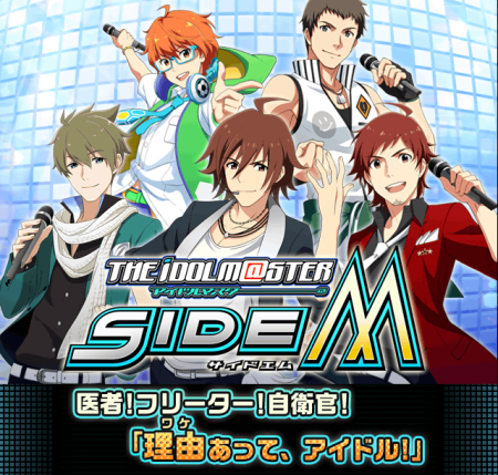 バンダイナムコゲームズ、アイドル育成ゲーム「アイドルマスター SideM」の制限公開を解除