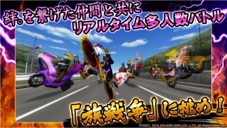 スクエニ、ネットヤンクゲーム「疾走、ヤンキー魂。」のAndroid版をリリース3