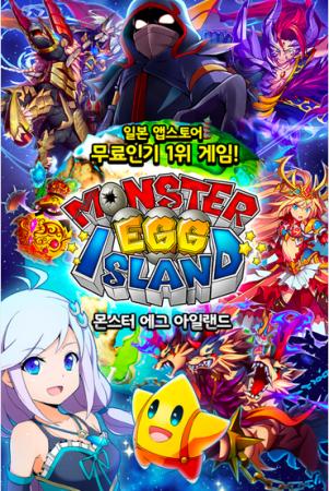 クルーズのスマホ向けパズルRPG「モンスターエッグアイランド」、韓国にてAndroid版リリース2