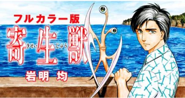 DeNA、マンガ雑誌アプリ「マンガボックス」にて「寄生獣」のフルカラー版を無料配信1