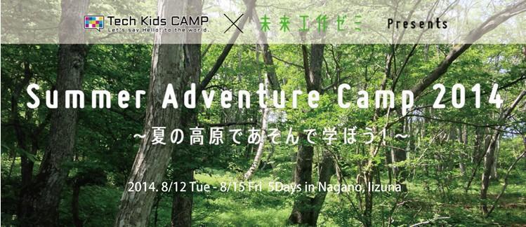 CA Tech Kidsとアソビズム、長野県飯綱町でITと自然体験の学習キャンプを開催
