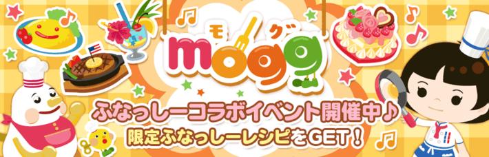 サイバーエージェント、スマホ向けレシピゲーム「mogg」にてふなっしーとコラボ1