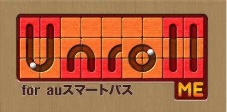 ネクストキューブ、世界3000万ダウンロード突破のスマホ向け人気パズルゲーム「Unroll Me」のauスマートパス版をリリース1