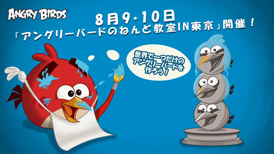 【夏休み特別企画】東京に行くのが面倒なので勝手に家で「アングリーバードねんど祭り」をやることにした vol.1