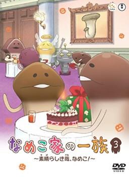 なめこのオリジナルアニメ第3巻「なめこ家の一族 3巻 ~素晴らしき哉、なめこ!~」本日発売
