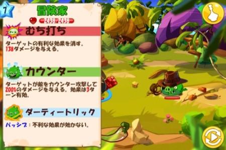 【やってみた】Angry BirdsシリーズのRPG「Angry Birds Epic」はパロディネタの宝庫13