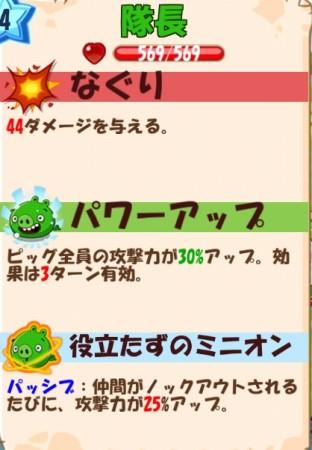 【やってみた】Angry BirdsシリーズのRPG「Angry Birds Epic」はパロディネタの宝庫5
