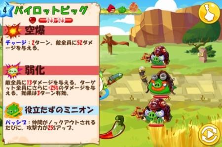 【やってみた】Angry BirdsシリーズのRPG「Angry Birds Epic」はパロディネタの宝庫12