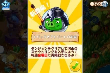 【やってみた】Angry BirdsシリーズのRPG「Angry Birds Epic」はパロディネタの宝庫14