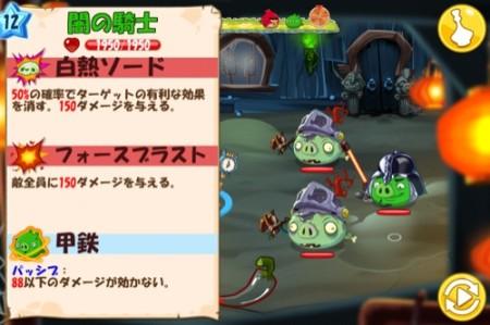 【やってみた】Angry BirdsシリーズのRPG「Angry Birds Epic」はパロディネタの宝庫15