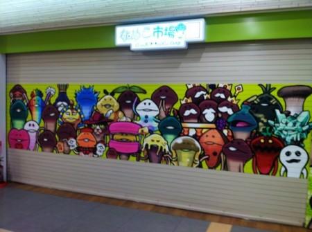 【レポート】一足先に「なめこ市場 東京本店」の様子をお届け! 内覧会でなめこグッズをチェックしてきた2