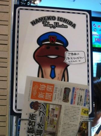 【またレポート】「なめこ市場 東京本店」に客として行ってきた12