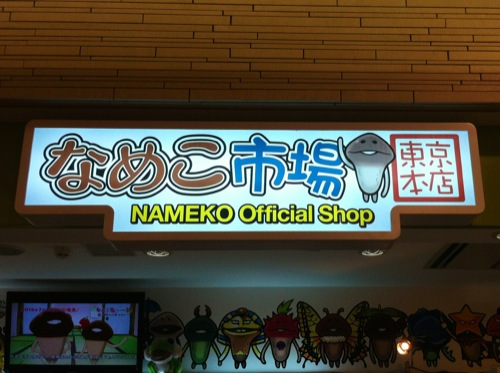 【またレポート】「なめこ市場 東京本店」に客として行ってきた1