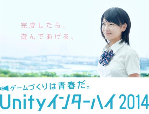 Unity Japan、高校生を対象にしたゲーム開発コンテスト「Unityインターハイ2014」を開催