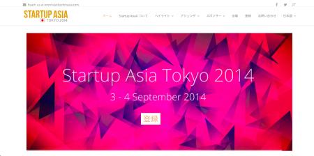 Tech in Asia、9/3~4に東京にてカンファレンスイベント「Startup Asia Tokyo 2014」を開催
