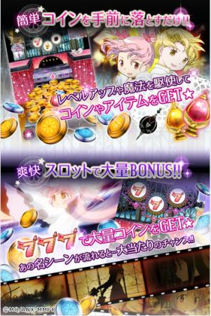 メディア・マジック、「魔法少女まどか☆マギカ」のAndroid向けコイン落としゲーム「まどか☆マギカ マジカルコイン」をリリース3