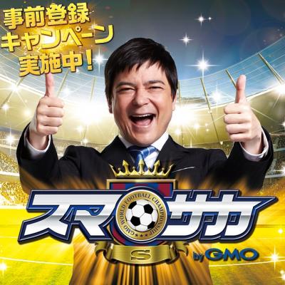 GMOインターネット、モブキャストにてソーシャルサッカーゲーム「スマサカS」を提供決定1