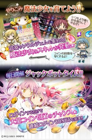メディア・マジック、「魔法少女まどか☆マギカ」のAndroid向けコイン落としゲーム「まどか☆マギカ マジカルコイン」をリリース2