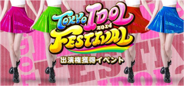 DeNAの仮想ライブ空間「SHOWROOM」、アイドルイベント「TOKYO IDOL FESTIVAL 2014」の公式スポンサーに就任 特別番組も配信