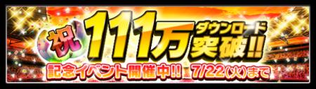 「サカつく」シリーズのスマホアプリ版「サカつくシュート!」、111万ダウンロードを突破