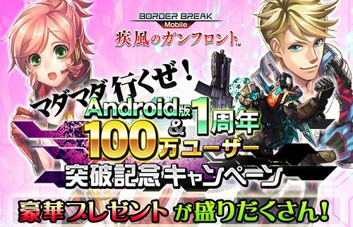 セガネットワークス、スマホ向けカード育成RPG「ボーダーブレイク mobile –疾風のガンフロント-」、100万ユーザーを突破
