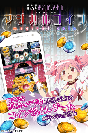 メディア・マジック、「魔法少女まどか☆マギカ」のスマホ向けコイン落としゲーム「まどか☆マギカ マジカルコイン」のiOS版をリリース1