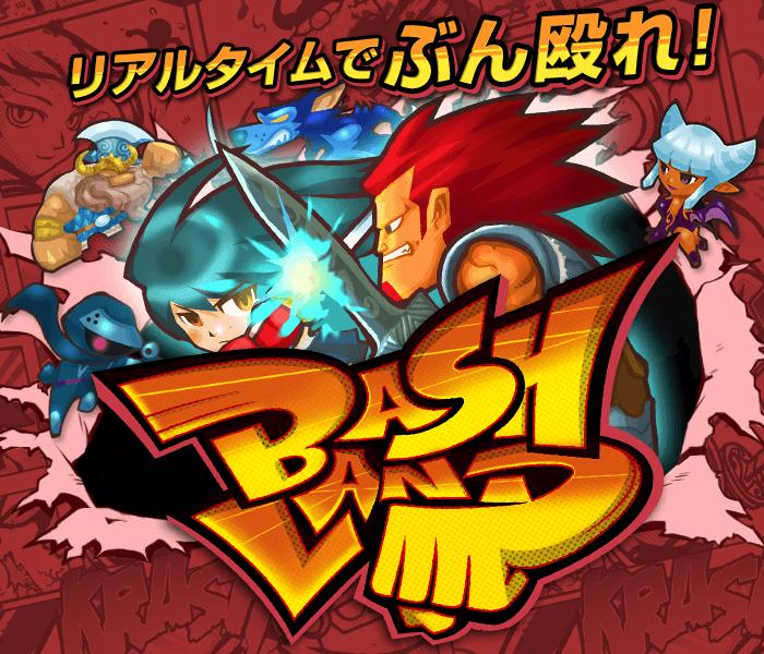 カヤック、スマホ向け対戦型アクションゲーム 「BASH LAND」のAndroid版をリリース1