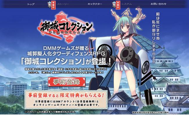 DMMもお城を擬人化! DMMゲームズ、PCブラウザゲーム「御城コレクション」の事前登録を開始