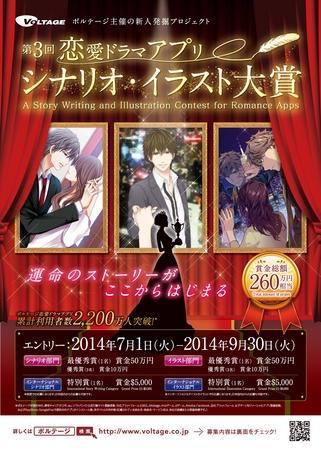 ボルテージ、「第3回 恋愛ドラマアプリ シナリオ・イラスト大賞」を開催