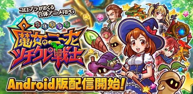コロプラ、スマホ向け新作アニメRPG「合体RPG 魔女のニーナとツチクレの戦士」をリリース1