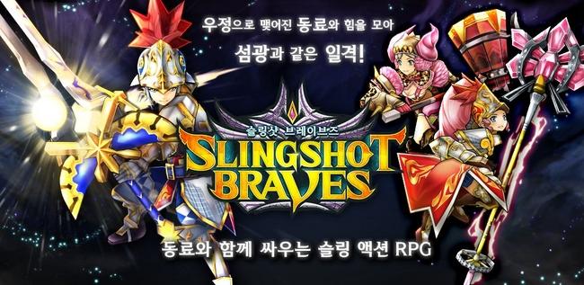 コロプラのひっぱりアクションRPG「スリングショットブレイブズ」、韓国での配信を延期