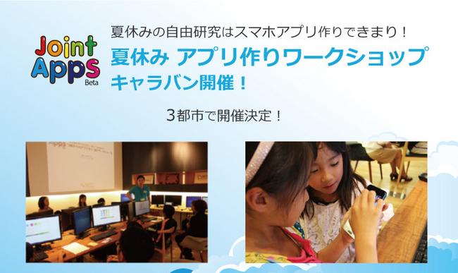 デジハリ、東京、群馬、香川にて親子で楽しめる「JointApps 夏休みアプリ作りワークショップ」を開催