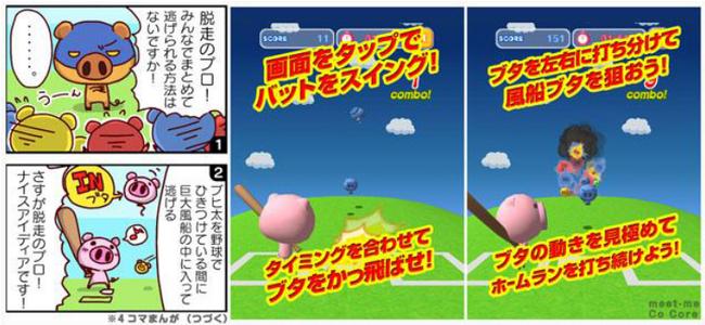 ココア、3D仮想空間「meet-me」のアバターがモチーフのスマホ向けカジュアルゲーム「ホームランブッター」をリリース