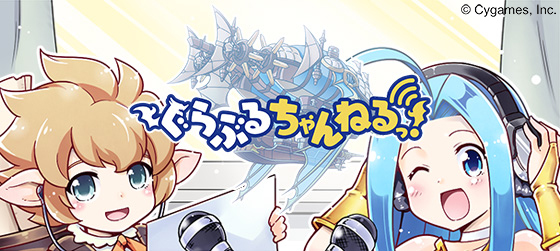 Cygames、ソーシャルゲーム「グランブルーファンタジー」のラジオ番組「ぐらぶるちゃんねるっ!」を配信開始