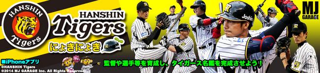 なぜかグラウンドから監督や選手が生えてくる…エムジェイガレイジ、阪神タイガースのスマホ向け放置ゲー「阪神タイガース にょきにょき」をリリース1