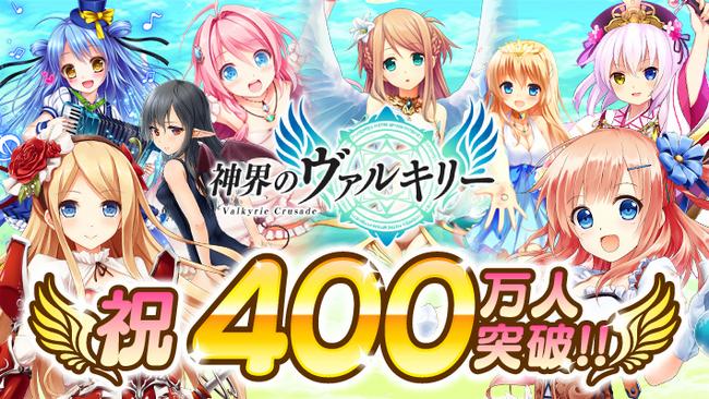 NubeeTokyoのスマホ向けシミュレーションゲーム「神界のヴァルキリー」、全世界で400万ユーザーを突破1