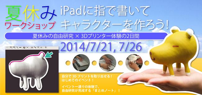 オフィス24、3Dデータ作成体験講座「夏休みワークショップ:iPadに指で書いてキャラクターを作ろう!」を開催