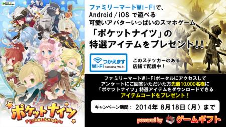 AppBroadCast、「ファミリーマートWi-Fi×ゲームアイテム powered by ゲームギフト」を提供開始3
