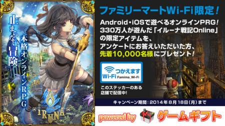 AppBroadCast、「ファミリーマートWi-Fi×ゲームアイテム powered by ゲームギフト」を提供開始