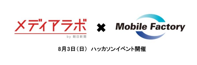 朝日新聞とモバイルファクトリー、8/3にソーシャルゲームのキャラクターと新聞記事データを活用したハッカソンを開催1