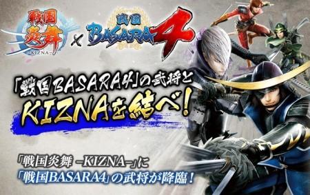 サムザップ、スマホ向け戦国ゲーム「戦国炎舞 -KIZNA-」にてカプコンの「戦国BASARA4」とのコラボイベントを開始