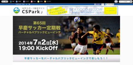 大学スポーツチャンネル、3D仮想空間「SITECUBE」を使用した「サッカー早慶戦」のバーチャルパブリックビューイングを実施
