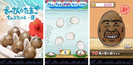 comcept、人気ゆで卵収集ゲーム「おっさん☆たまご」の夏バージョン「おっさん☆たまご ちょっとだけよ~夏~」をリリース1