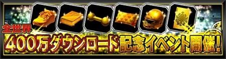 スクエニのスマホ向けゾンビRPG「デッドマンズ・クルス」、400万ダウンロードを突破2