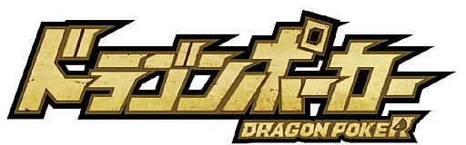 アソビズム、スマホ向けポーカーバトル「ドラゴンポーカー」を韓国でも提供決定