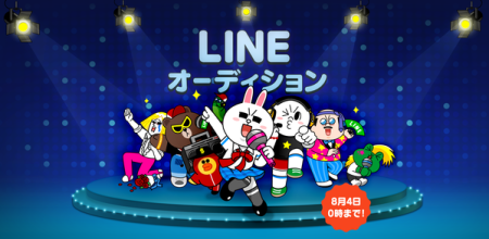 ソニーミュージックからデビューできるかも? LINE、ジャンル不問の次世代スター発掘オーディションを開催1
