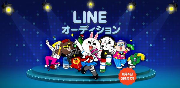 LINEのオーディションプロジェクト「LINE オーディション」、エントリー総数12万5,094件を記録!